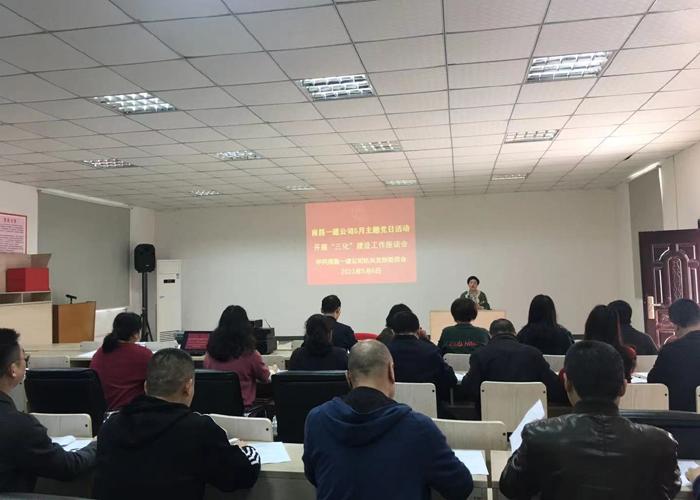 大奖彩票软件公司党委组织开展5月主题党日